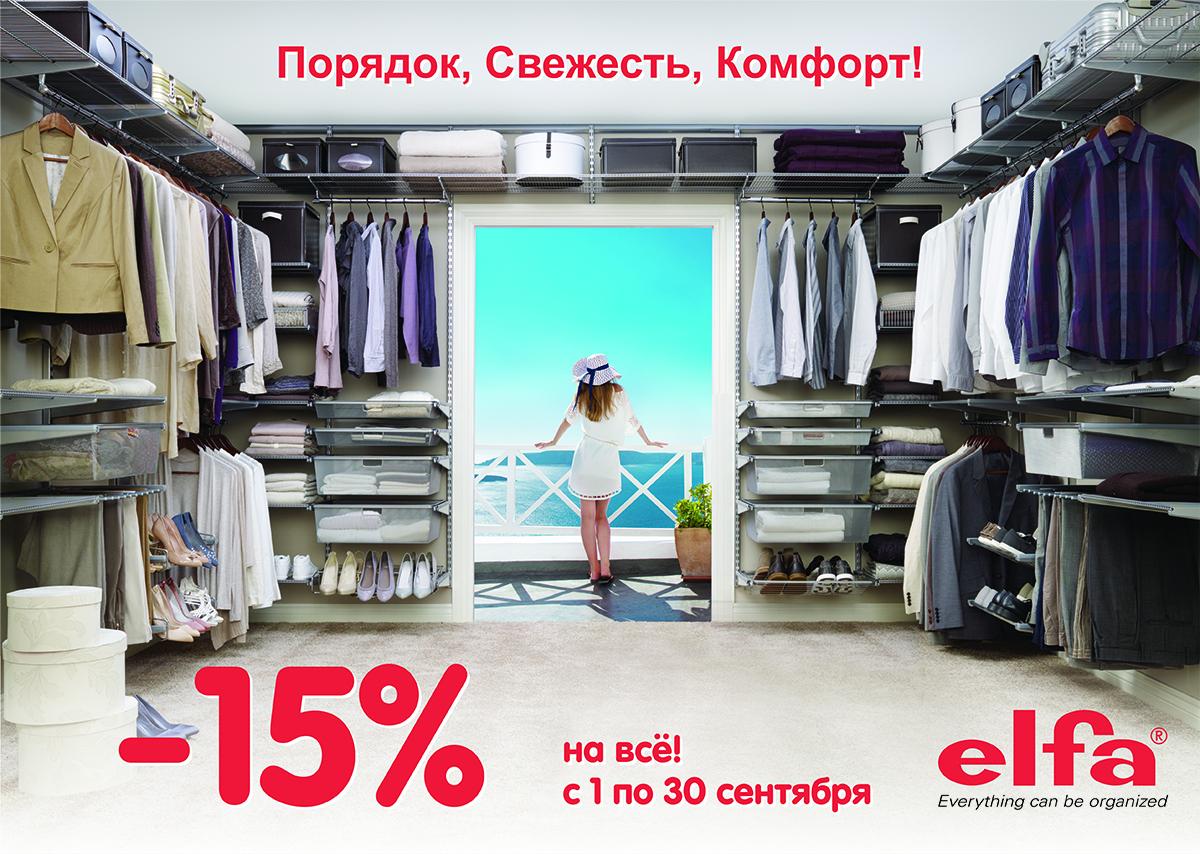 Купить систему хранения вещей в Перми со скидкой -15% недорого